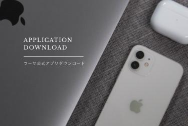 ラーサアプリ